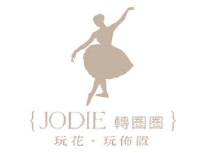 Jodie轉圈圈